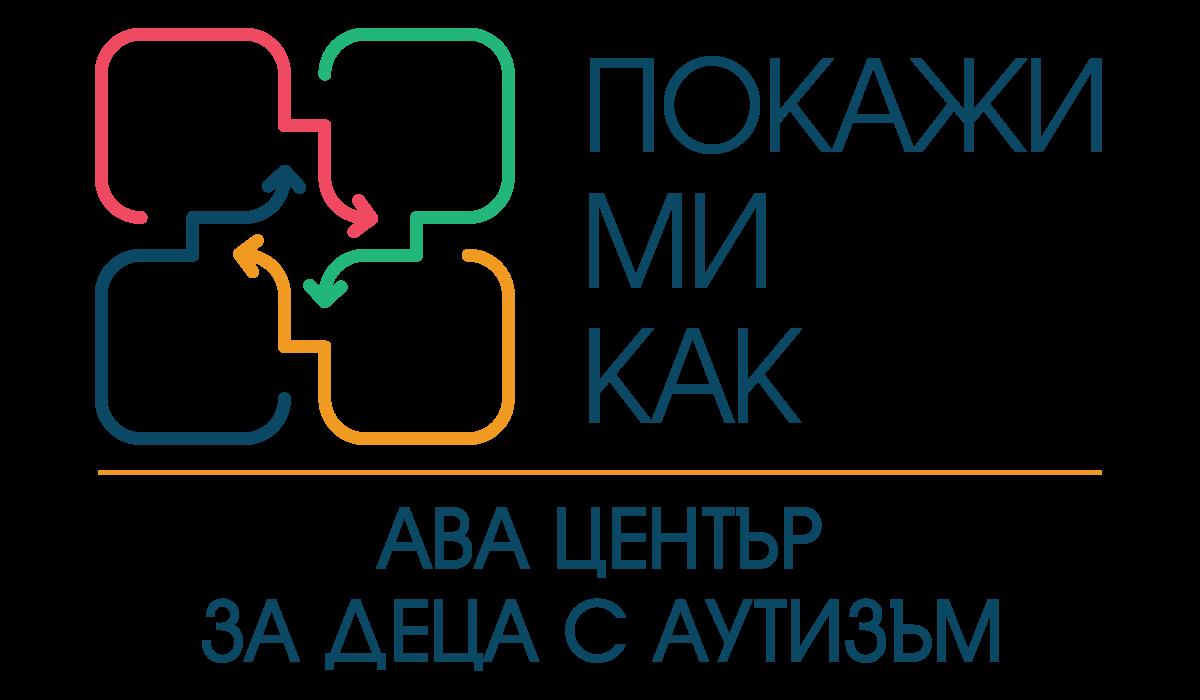 АВА център за деца с аутизъм